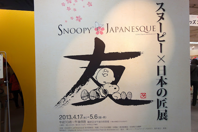 Snoopy Japanesque Exhibition at Ginza