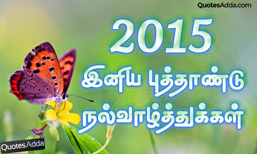 2015 happy new year tamil images and kavithai telugu ammaye tuesday 30 december 2014 m4hsunfo