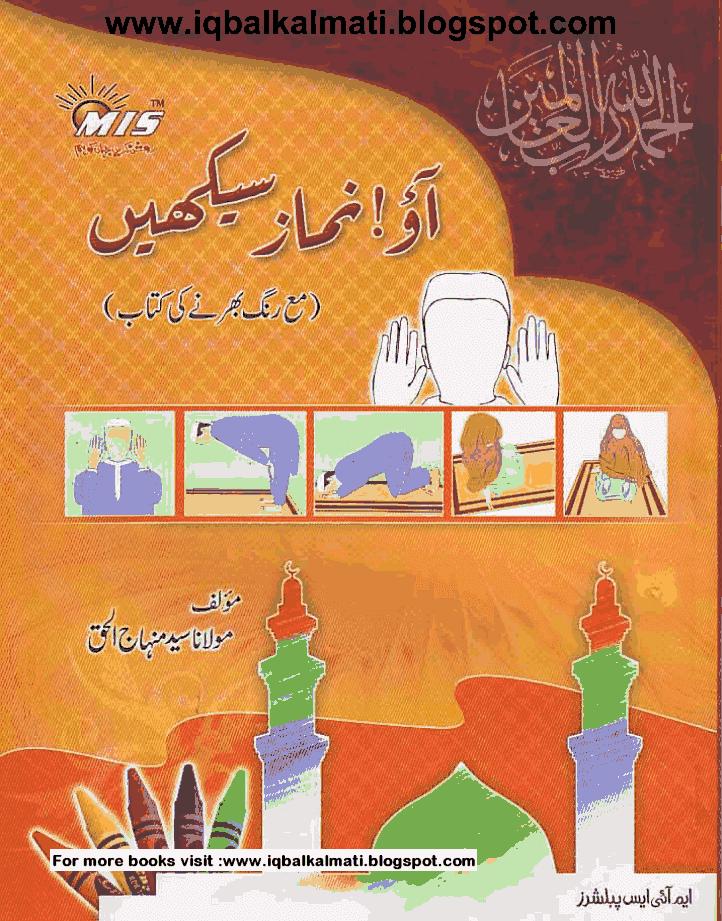 Aao namaz seekhein by Molana Sayyad Minhaj ul Haq