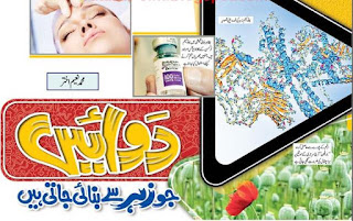Dawaen Jo Zehar Se Banti Hai By Muhammad Naeem Akhter pdf