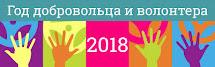 2018 - Год добровольца
