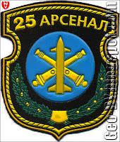 Нашивка 25 арсенал РВСН