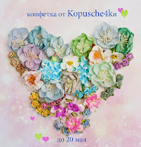 Конфетка от Kopusche4kи