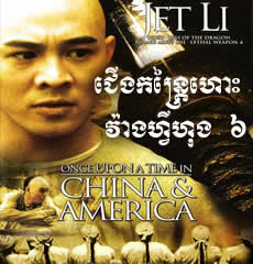 [ Movies ]  - cheng kontrey hos vang fi hong 6 - Movies, chinese movies,  Short Movies - [ 1 part(s) ]