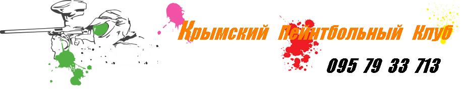 Крымский Пейнтбольный Клуб.