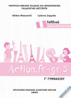 Γαλλικα Γ Γυμνασιου σχολικο βιβλιο εκπαιδευτικου