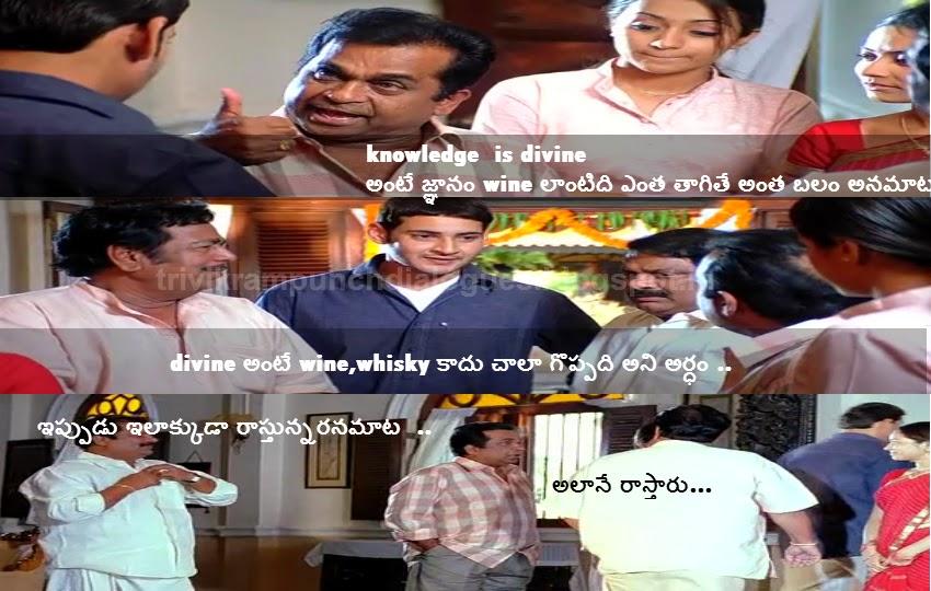 Athadu_Trivikram dialogues 24.jpg