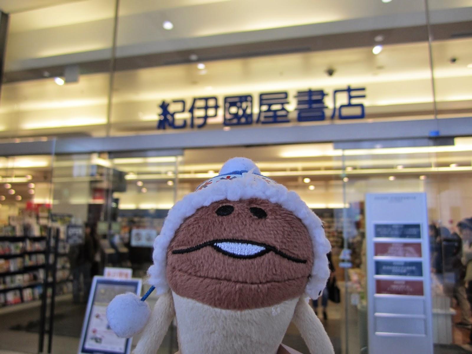 Kinokuniya Sapporo Station
