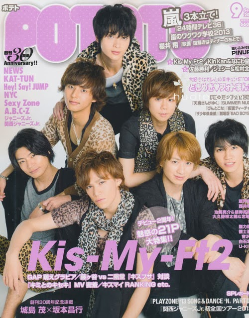 POTATO (ポテト) September 2013 Kis-My-Ft2