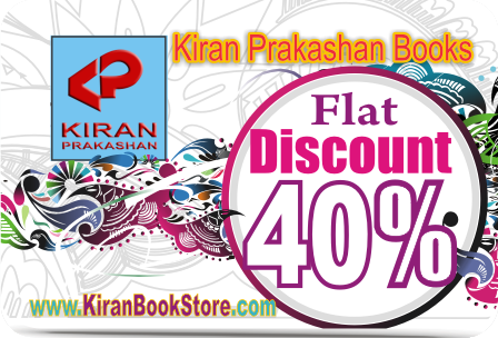 www.KiranBookStore.com