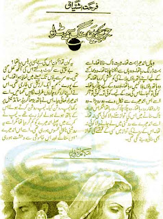 Jo Bachay Hain Sang Samait Lo Novel By Farhat Ishtiaq pdf
