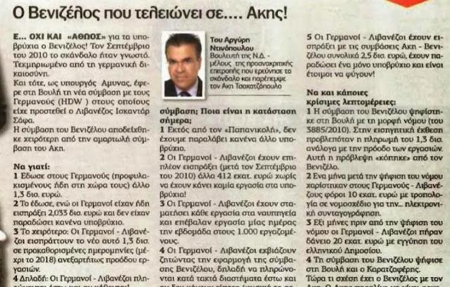 Όταν ο Ντινόπουλος έγραφε «ε, όχι κι αθώος για τα υποβρύχια ο Βενιζέλος!»