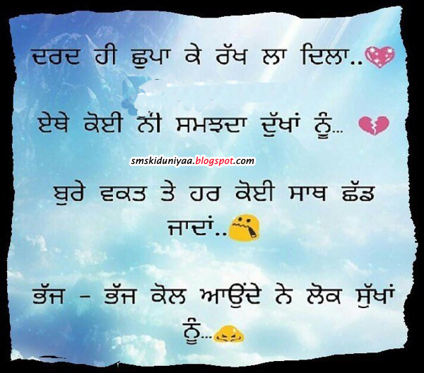 Punjabi Shayari | Sad Punjabi | Punjabi shayari | Punjabi Images ...