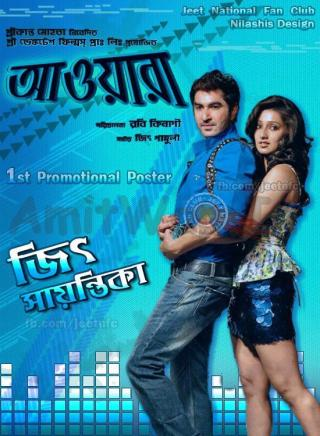 awara 2012 bengali full movie watch online big movies