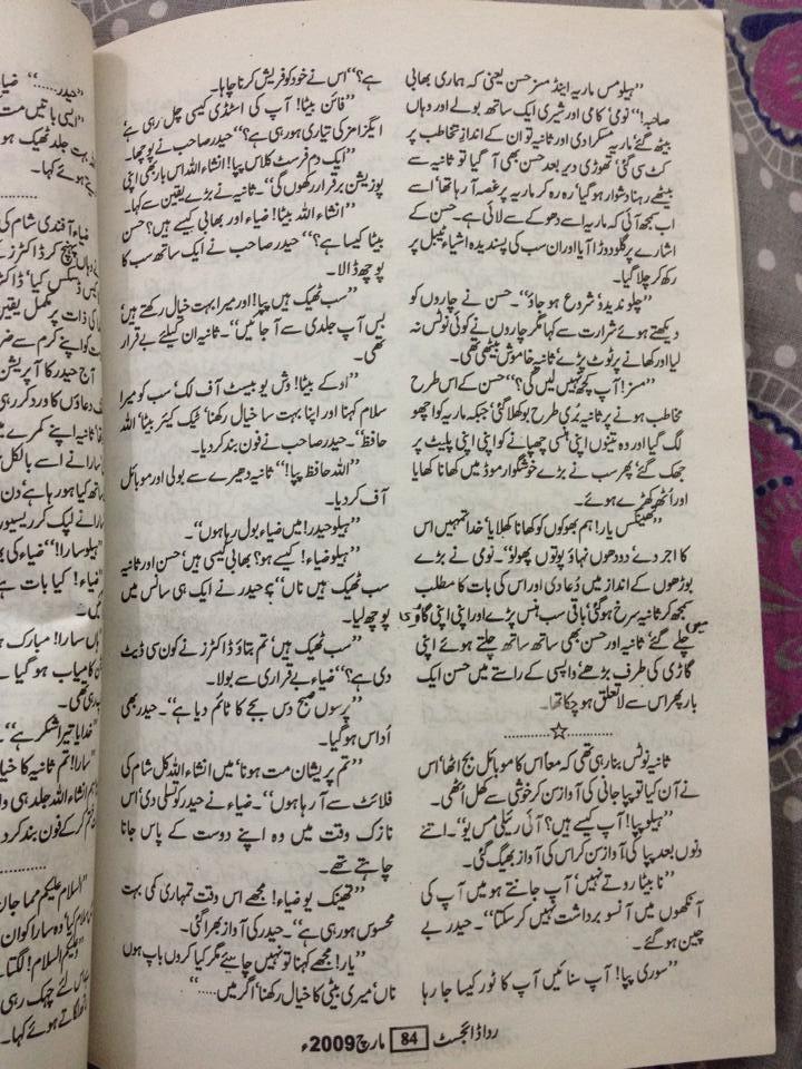 Kitab dost mujhe tum se mohabbat ho gai hai novel by shaheen sajjad