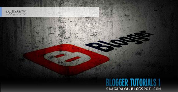Blogger Tutorials 1 -  හැදින්වීම
