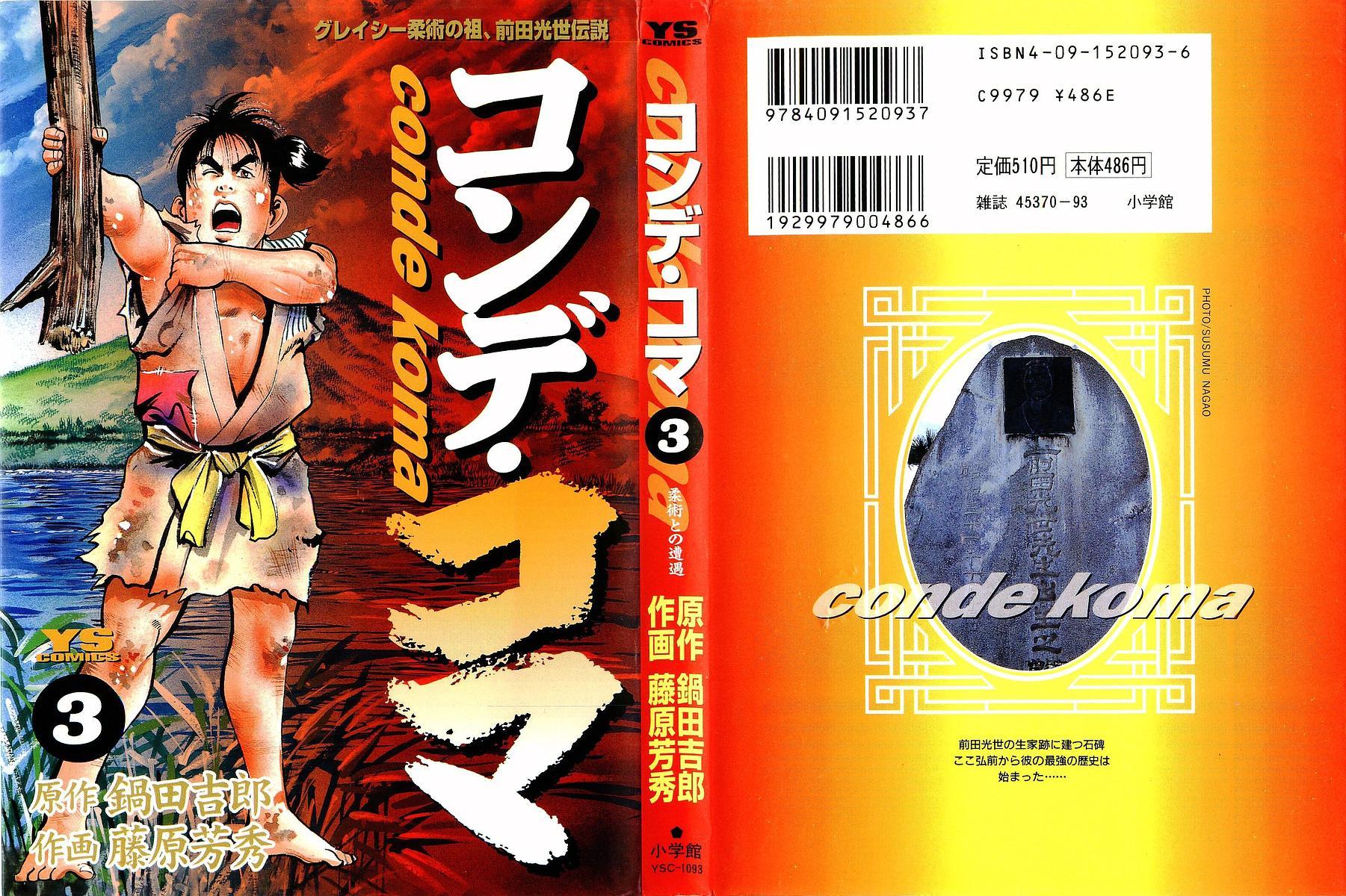 Conde koma trang 5