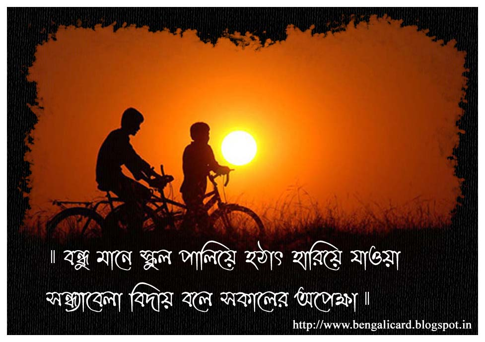Bengali card ratha yatra greetings friendship day posted by bengali card m4hsunfo