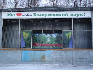 Белоусовский парк