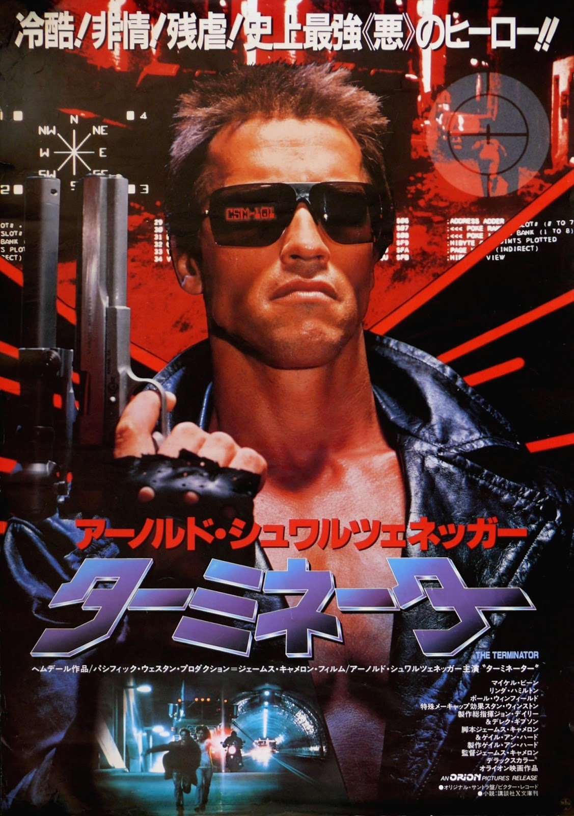 The Sky Has Fallen: Japanese Movie Posters