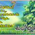 Telugu have a nice day quotes