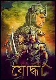 Yoddha The Warrior 2014 Upcomming Movie
