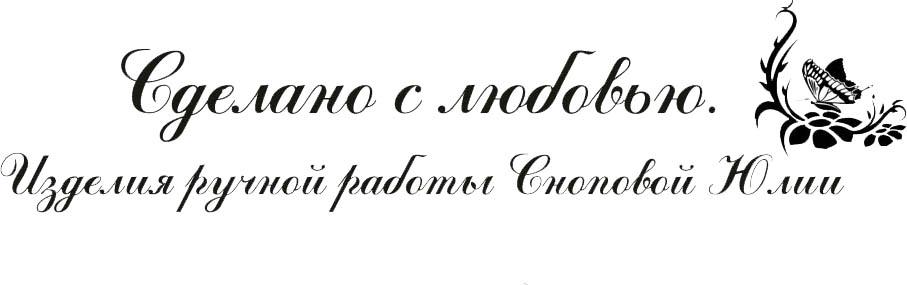 Изделия ручной работы Сноповой Юлии