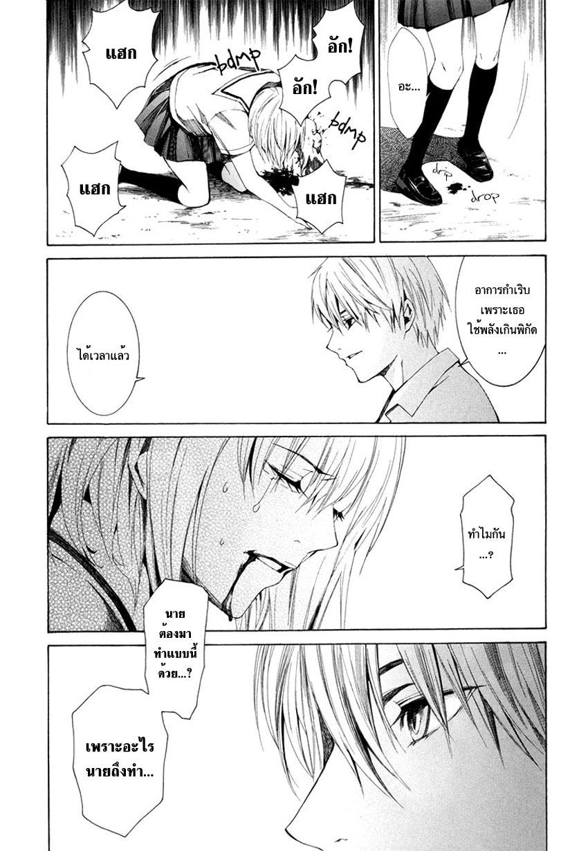 อ่านการ์ตูน Tsumitsuki 4 ภาพที่ 35