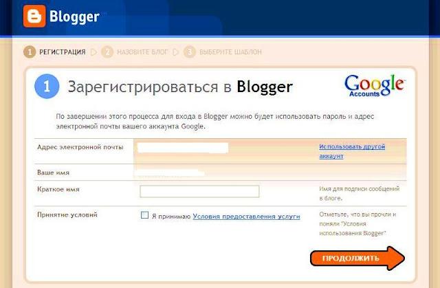 Зарегистрироваться в Blogger