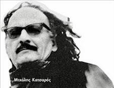 Μ. ΚΑΤΣΑΡΟΣ