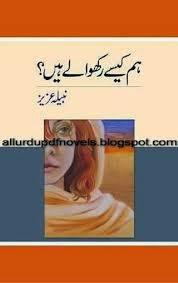 Hum Kaisy Rakwaly Hain By Nabila Aziz
