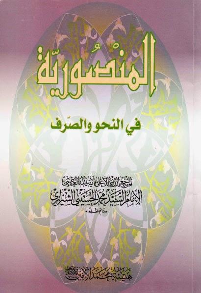 المنصورية في النحو والصرف - السيد محمد الشيرازي