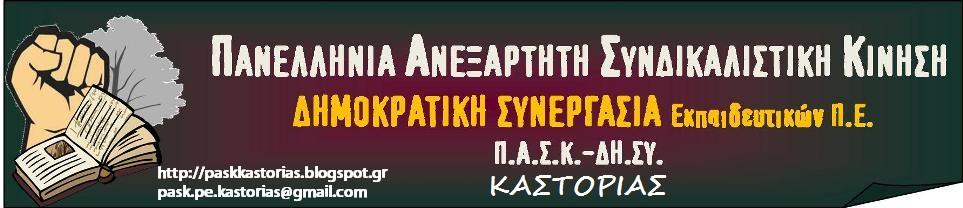 Πανελλήνια Ανεξάρτητη Συνδικαλιστική Κίνηση-Δημοκρατική Συνεργασία Εκπαιδευτικών Π.Ε. Καστοριάς