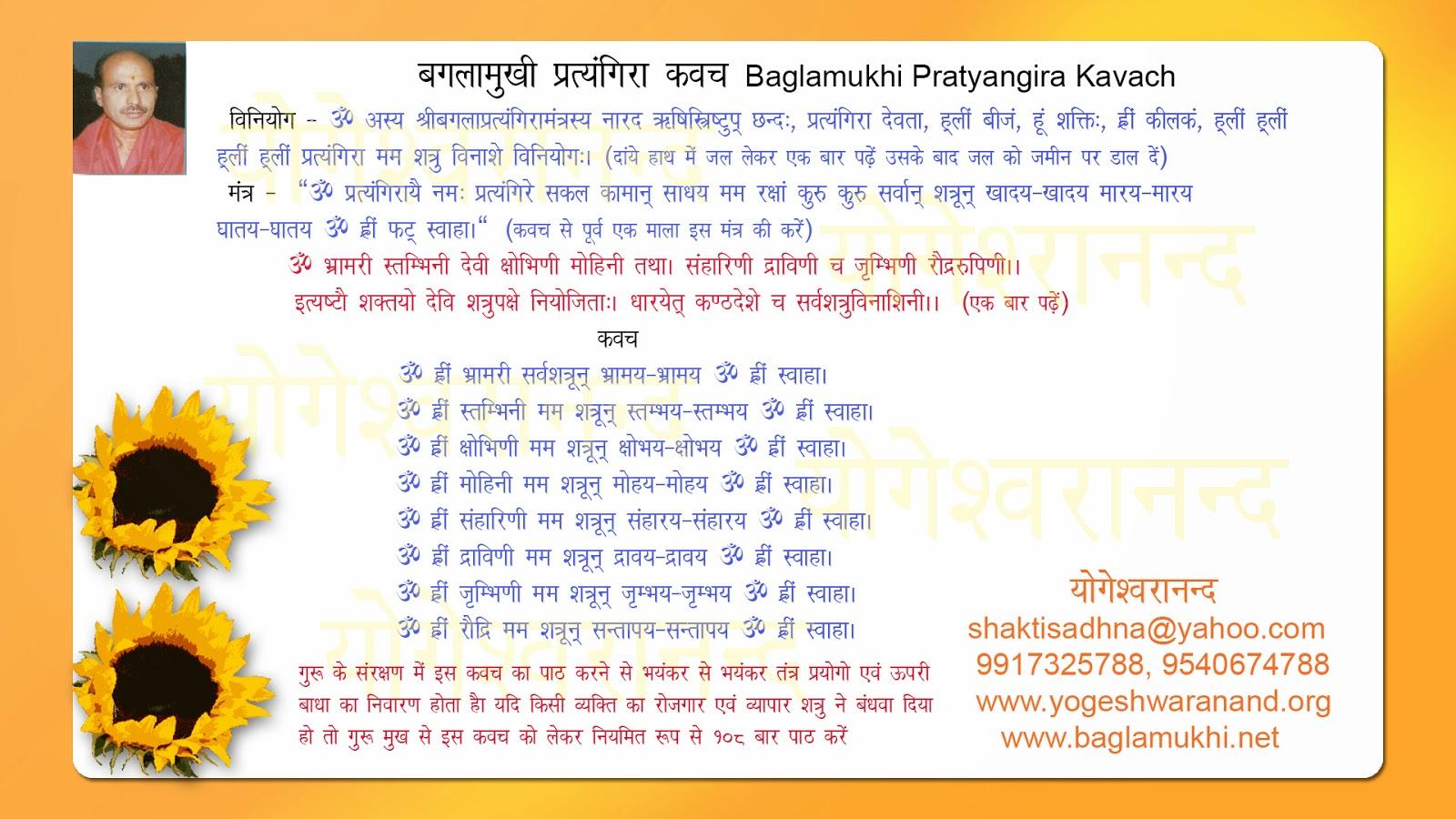 vigyan bhairav tantra in hindi pdf download