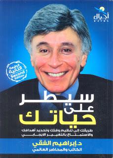 ملخص كتاب سيطر على حياتك - د.إبراهيم الفقي
