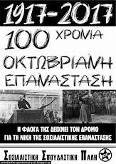100 Χρόνια Οκτωβριανή Επανάσταση !