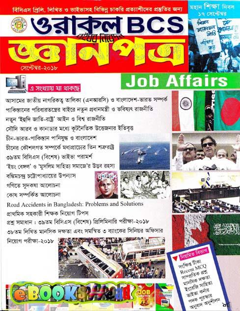 Gyanpatra (Oracle BCS) Magazine September 2018 - Bangla General Knowledge