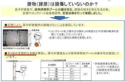4号機建屋の強度は目視でチェック-東京電力資料