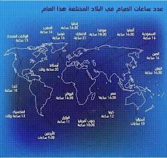 عدد ساعات الصيام في العالم عام 2012 م / 1433هـ