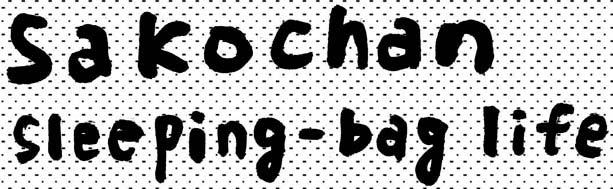 sakochan blog