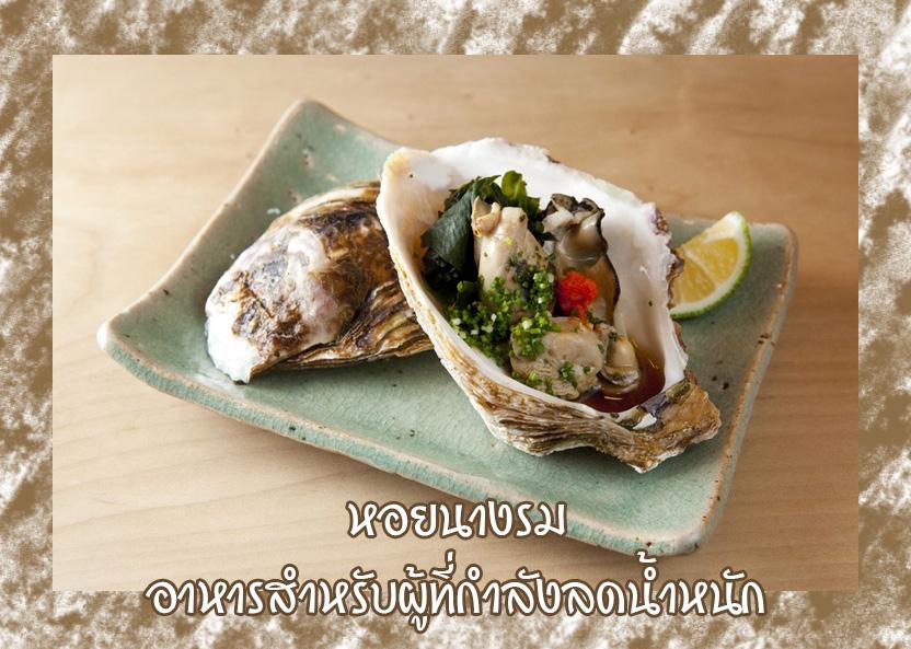 หอยนางรมอาหารที่ช่วยเสริมภูมิคุ้มกันสำหรับผู้ที่กำลังลดน้ำหนัก