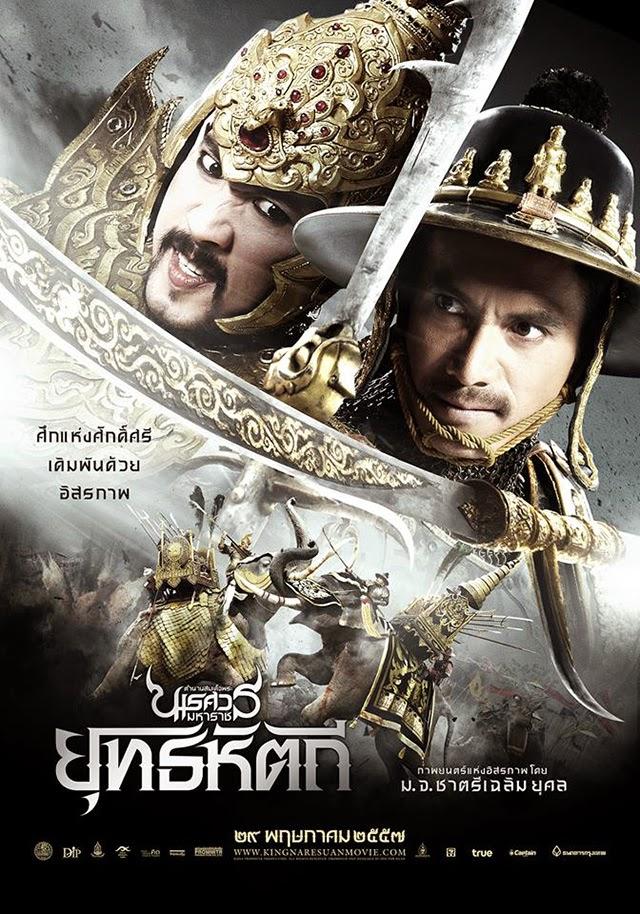 KING NARESUAN 5 (2014) ตำนานสมเด็จพระนเรศวรมหาราช ภาค 5 ยุทธหัตถี HD มาสเตอร์ master