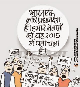 kisan, congress cartoon, bjp cartoon, cartoons on politics, indian political cartoon