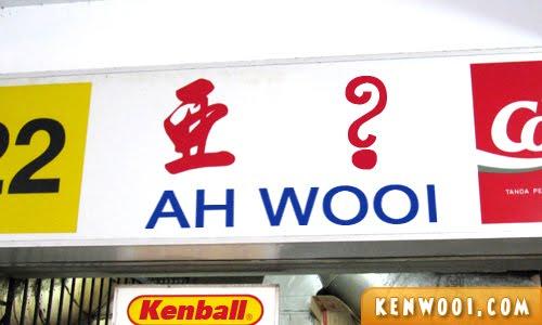 ah wooi stall