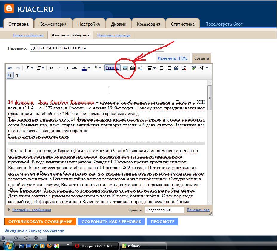 ... Как вставить изображение в сообщение: objedinenie.blogspot.com/2011/02/blog-post_12.html