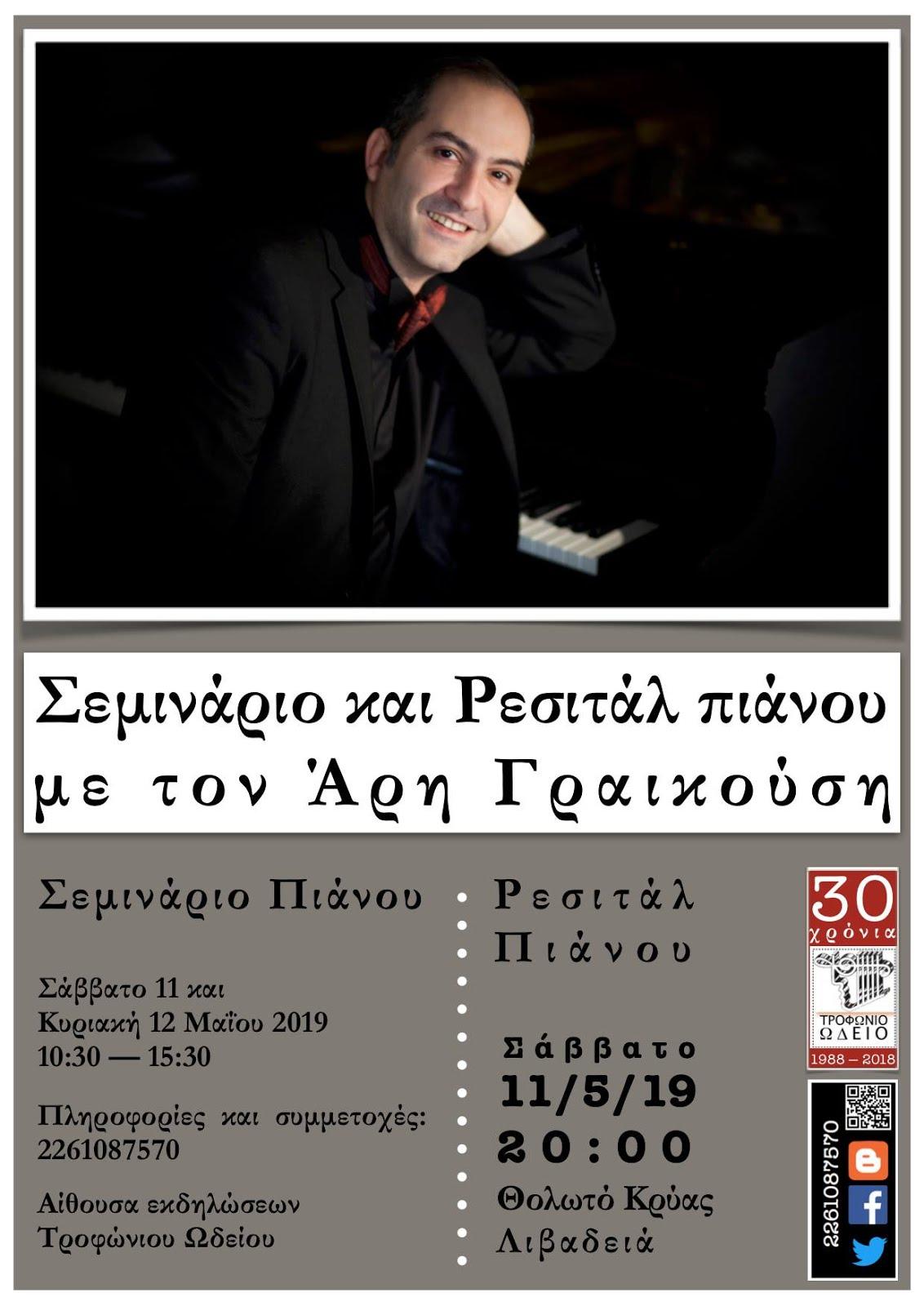 Σεμινάριο & Ρεσιτάλ Πιάνου με τον Άρη Γραικούση