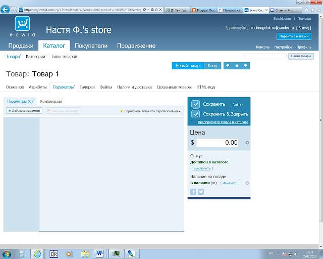 установка параметров в онлайн-магазине от Эквид