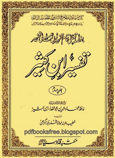 Tafseer Ibn Kaseer in Urdu part 4 pdf free downloads