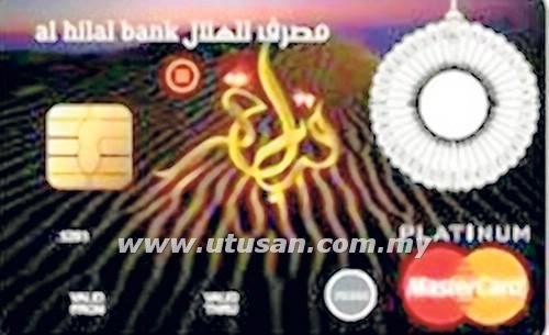 Kad kredit MasterCard dikeluarkan Bank Al Hilal turut tidak mengenakan faedah terhadap penggunanya.