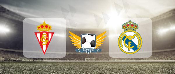 ريال مدريد وسبورنتج خيخون بث مباشر
